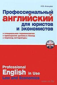 Профессиональный английский для юристов и экономистов. Наталья Алонцева