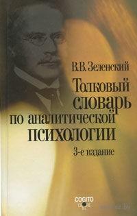 Толковый словарь по аналитической психологии. Валерий Зеленский