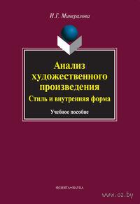 Анализ художественного произведения. Стиль и внутренняя форма. Ирина Минералова