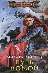 Путь домой. Михаил Михеев