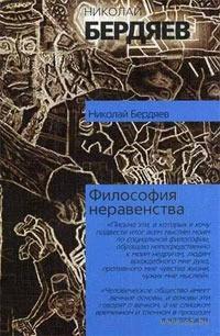 Философия неравенства. Николай Бердяев