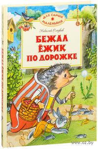 Бежал ежик по дорожке. Николай Сладков