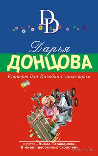 Концерт для Колобка с оркестром (м). Дарья Донцова