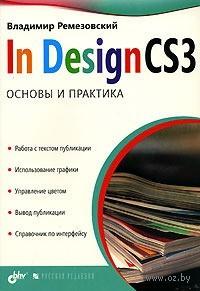 InDesign CS3. Основы и практика