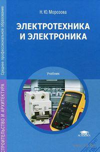 Электротехника и электроника. Наталья Морозова