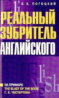 Реальный зубритель английского языка. На примере THE BLAST OF THE BOOK Честертона Г.К.. В. Погоцкий