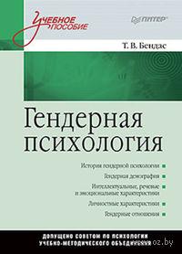 Гендерная психология. Учебное пособие. Т. Бендас