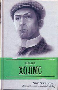 Шерлок Холмс. Ник Реннисон