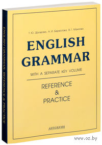English Grammar. Reference & Practice. With a Separate Key Volume. Татьяна Дроздова, Вероника Маилова
