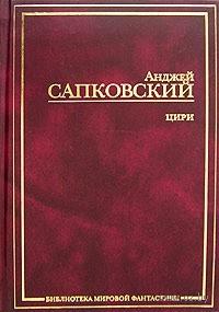 Цири. Анджей Сапковский
