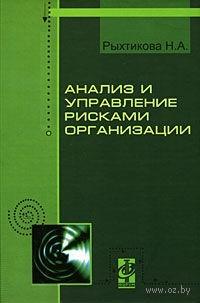 Анализ и управление рисками организации. Наталья Рыхтикова
