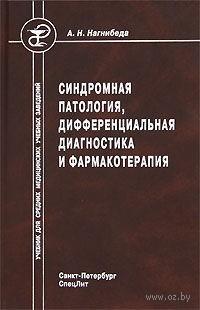 Синдромная патология, дифференциальная диагностика и фармакотерапия. Анатолий Нагнибеда