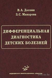 Дифференциальная диагностика детских болезней. В. Доскин, Зинаида Макарова