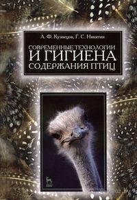 Современные технологии и гигиена содержания птиц. Анатолий Кузнецов