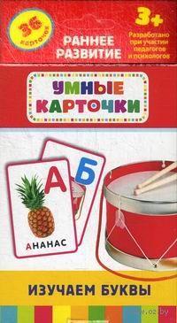 """Набор развивающих карточек """"Изучаем буквы"""""""