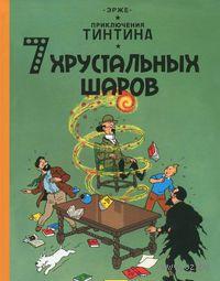 Приключения Тинтина. 7 хрустальных шаров