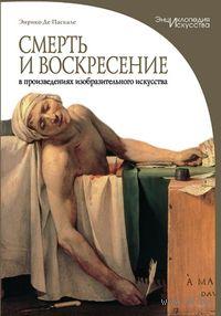 Смерть и воскресение в произведениях изобразительного искусства. Энрико Де Паскале