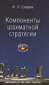 Компоненты шахматной стратегии. И. Славин