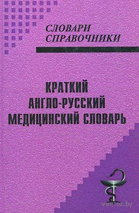 Краткий англо-русский медицинский словарь. Михаил Супотницкий