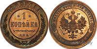 1 копейка 1909 СПБ