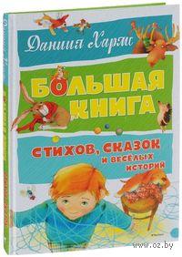 Большая книга стихов, сказок и веселых историй. Даниил Хармс