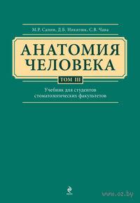 Анатомия человека. Учебник для студентов стоматологических факультетов (в трех томах. Том 3)