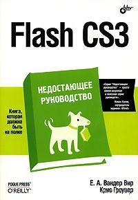 Flash CS3. Недостающее руководство. К. Гроувер, Е. Вандер Вир