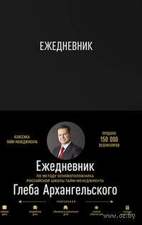 Ежедневник. Метод Глеба Архангельского (недатированный, черный)