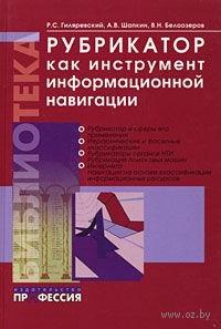 Рубрикатор как инструмент информационной навигации. Р. Гиляревский, А. Шапкин, В. Белоозеров