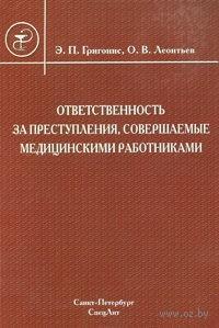 Ответственность за преступления, совершаемые медицинскими работниками. Э. Григонис, Олег Леонтьев