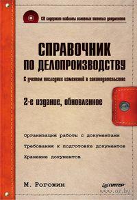 Справочник по делопроизводству (+ CD). М. Рогожин