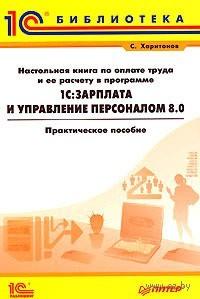 """Настольная книга по оплате труда и расчету в программе """"1С: Зарплата и Управление Персоналом 8.0"""""""