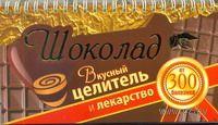 Шоколад. Вкусный целитель и лекарство от 300 болезней. Виктория Карпухина