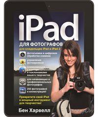 iPad для фотографов. Бен Харвелл