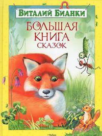 Большая книга сказок. Виталий Бианки