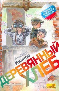 Деревянный хлеб. Альберт Иванов