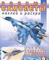 Боевые самолеты. Раскраска