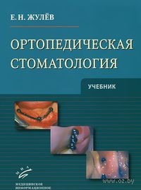 Ортопедическая стоматология. Евгений Жулев