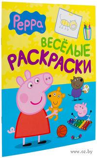 Свинка Пеппа. Веселые раскраски (голубая)