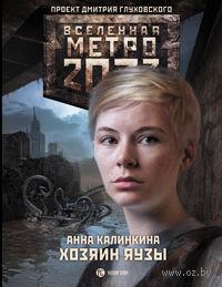 Метро 2033. Хозяин Яузы (м)