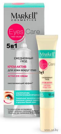 Крем-актив для кожи вокруг глаз (15 г)