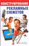 Конструирование рекламных сюжетов. Ю. Малкова