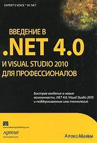 Введение в .NET 4.0 и Visual Studio 2010 для профессионалов. Алекс Макки