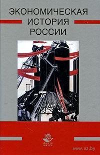Экономическая история России. Анна Маркова, Альберт Сметанин, Юрий Федулов