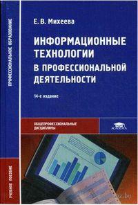 Информационные технологии в профессиональной деятельности. Елена Михеева