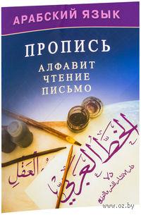 Арабский язык. Пропись