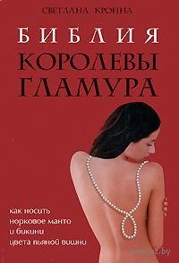 Библия королевы гламура. Как носить норковое манто и бикини цвета пьяной вишни. Светлана Кронна