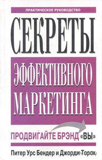 Секреты эффективного маркетинга. П. Бендер, Дж. Торок