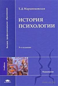 История психологии. Татьяна Марцинковская