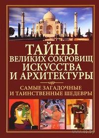 Тайны великих сокровищ искусства и архитектуры. Николай Белов